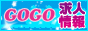GOGO!グループ求人サイト